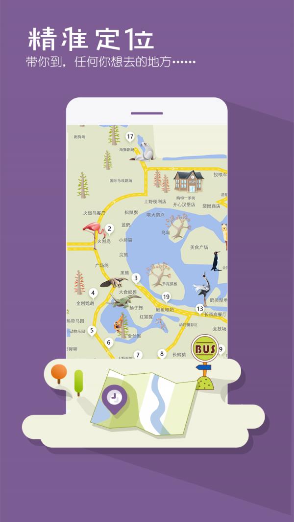 上海野生动物园截图(4)