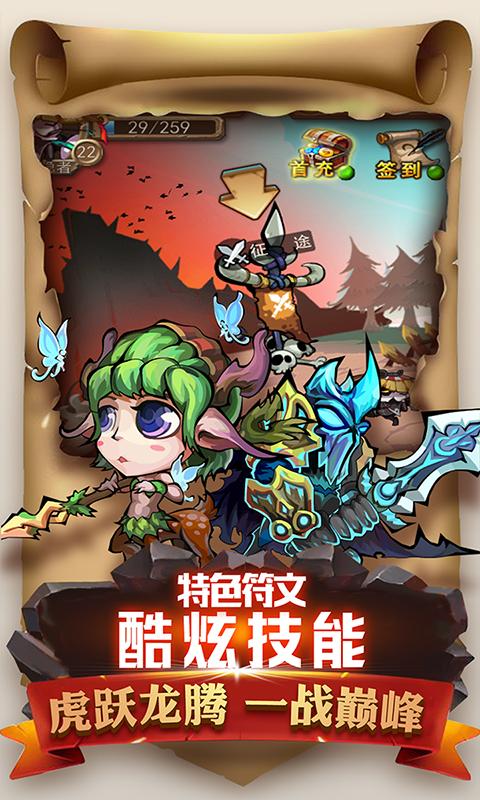 魔导战英雄版截图(1)