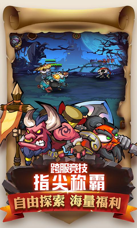 魔导战英雄版截图(2)