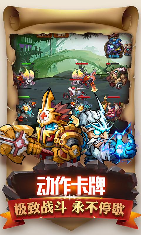 魔导战英雄版截图(4)