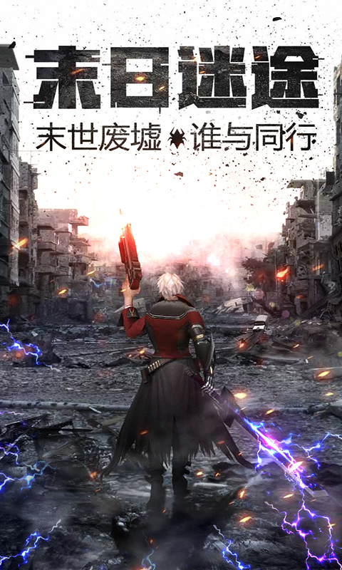 王者英雄之枪战传奇满v版截图(1)