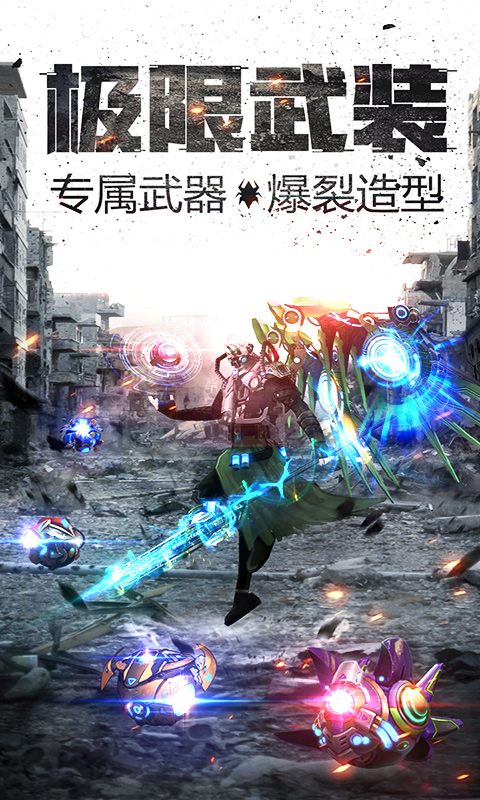 王者英雄之枪战传奇满v版截图(4)