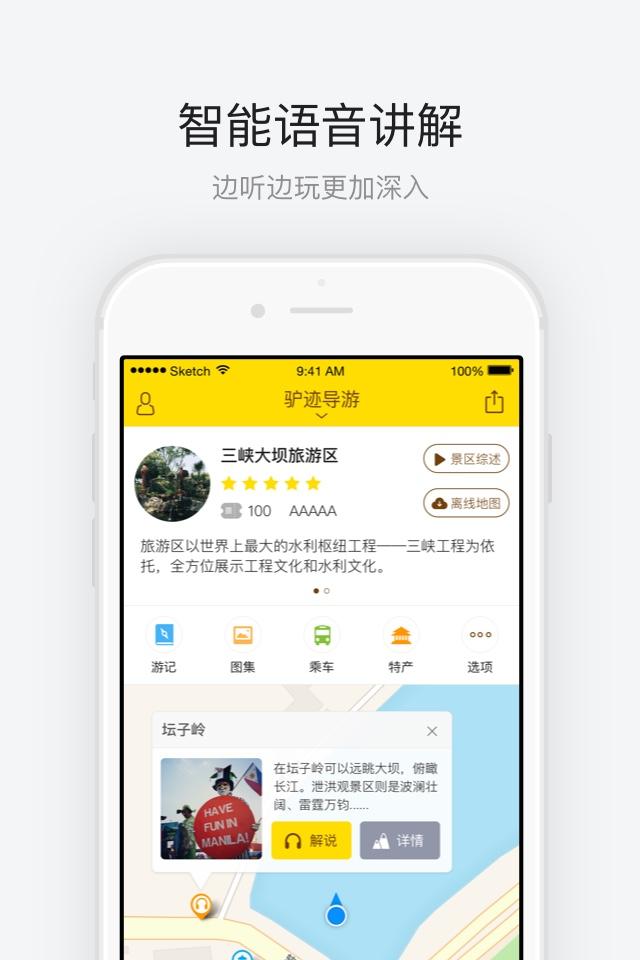 三峡大坝旅游区截图(1)