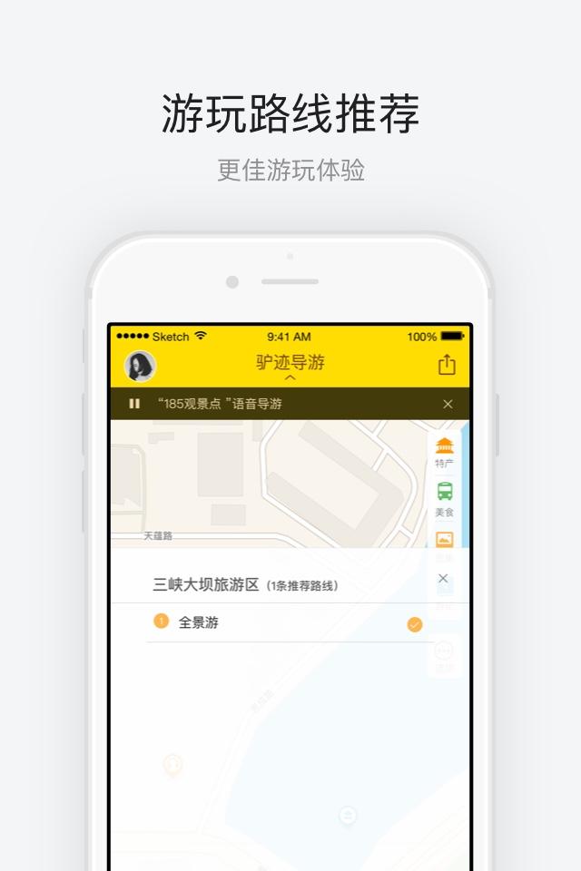 三峡大坝旅游区截图(4)