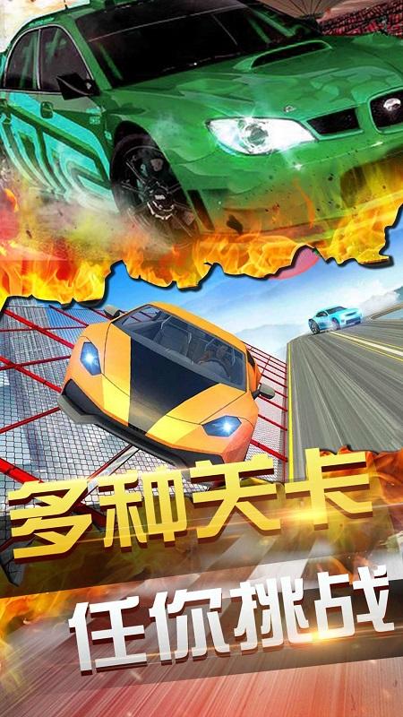 终极飞车挑战截图(2)