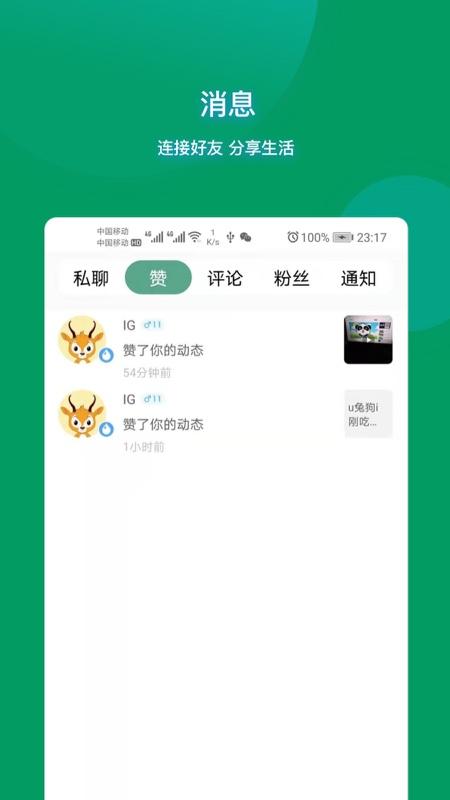 大泗阳截图(2)