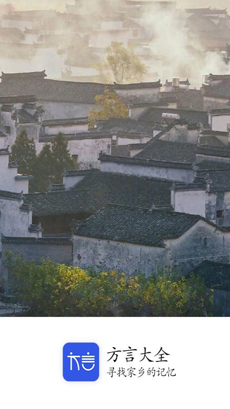 汉语方言翻译发音学习截图(1)
