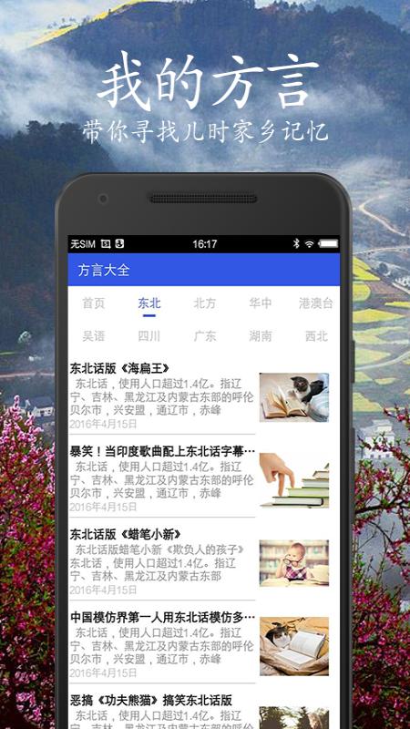 汉语方言翻译发音学习截图(3)