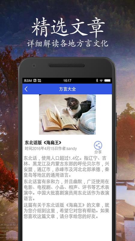 汉语方言翻译发音学习截图(4)