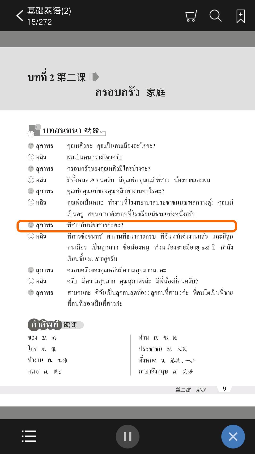 基础泰语2截图(2)
