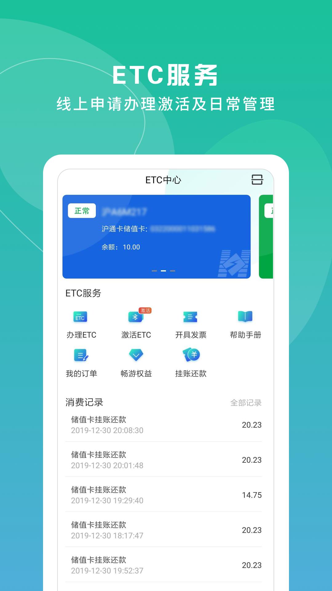 上海交通卡截图(2)