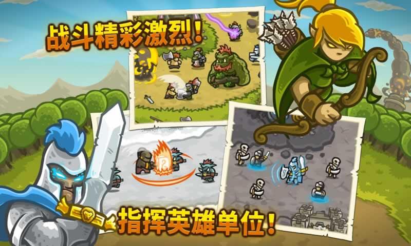 王国保卫战截图(3)