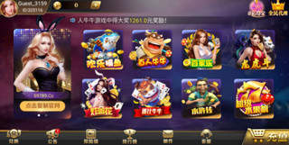 百灵棋牌游戏截图(3)