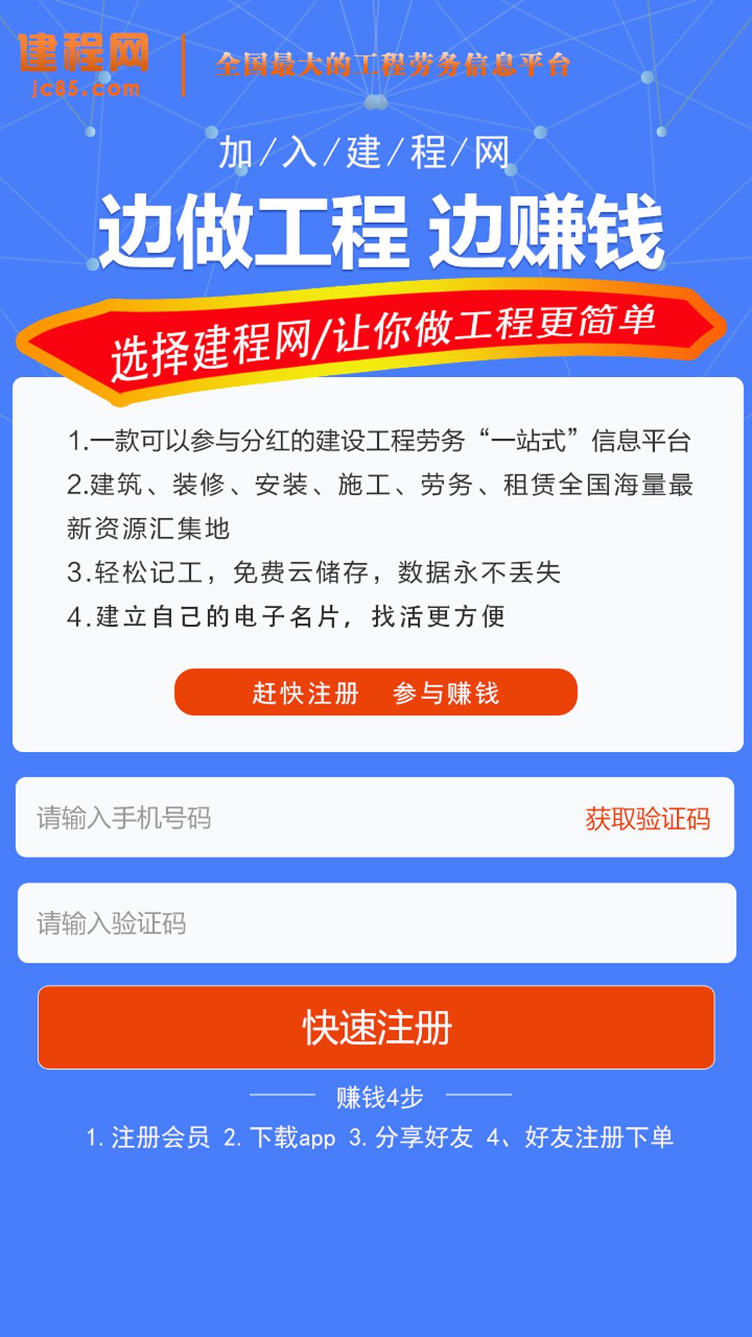 建程网截图(2)