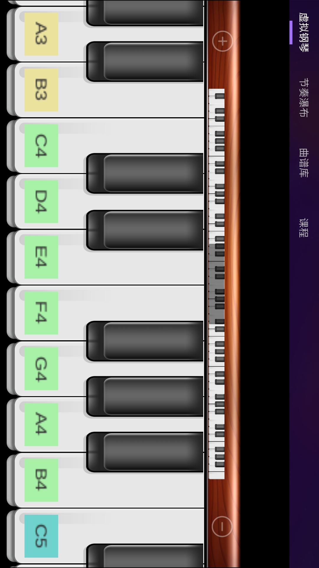 快乐钢琴截图(1)