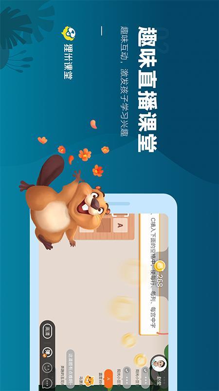 狸米课堂截图(3)