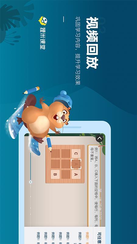 狸米课堂截图(4)