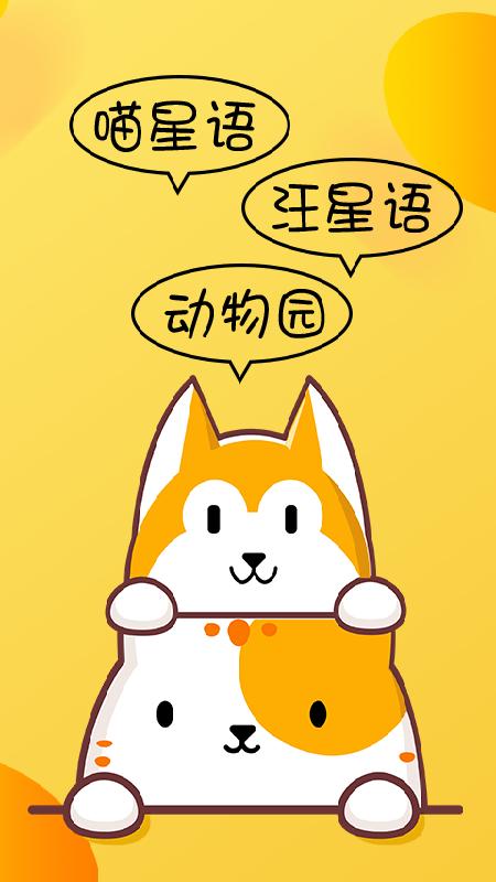猫狗翻译器截图(1)
