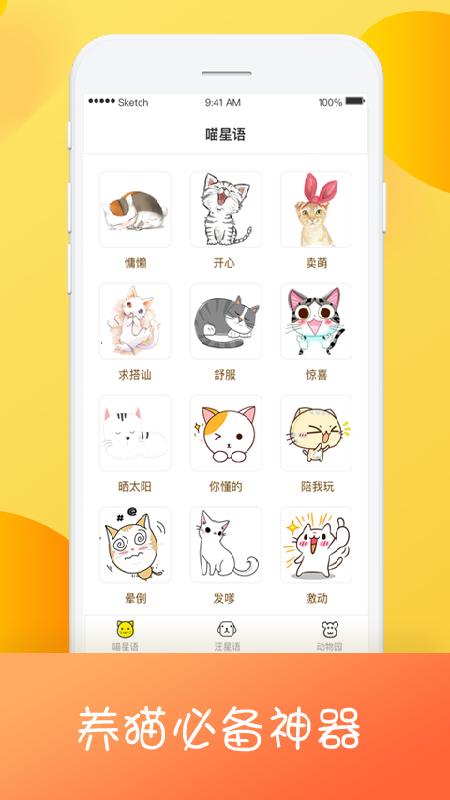 猫狗翻译器截图(2)