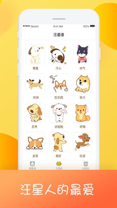 猫狗翻译器截图(3)
