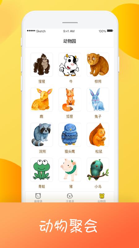 猫狗翻译器截图(4)