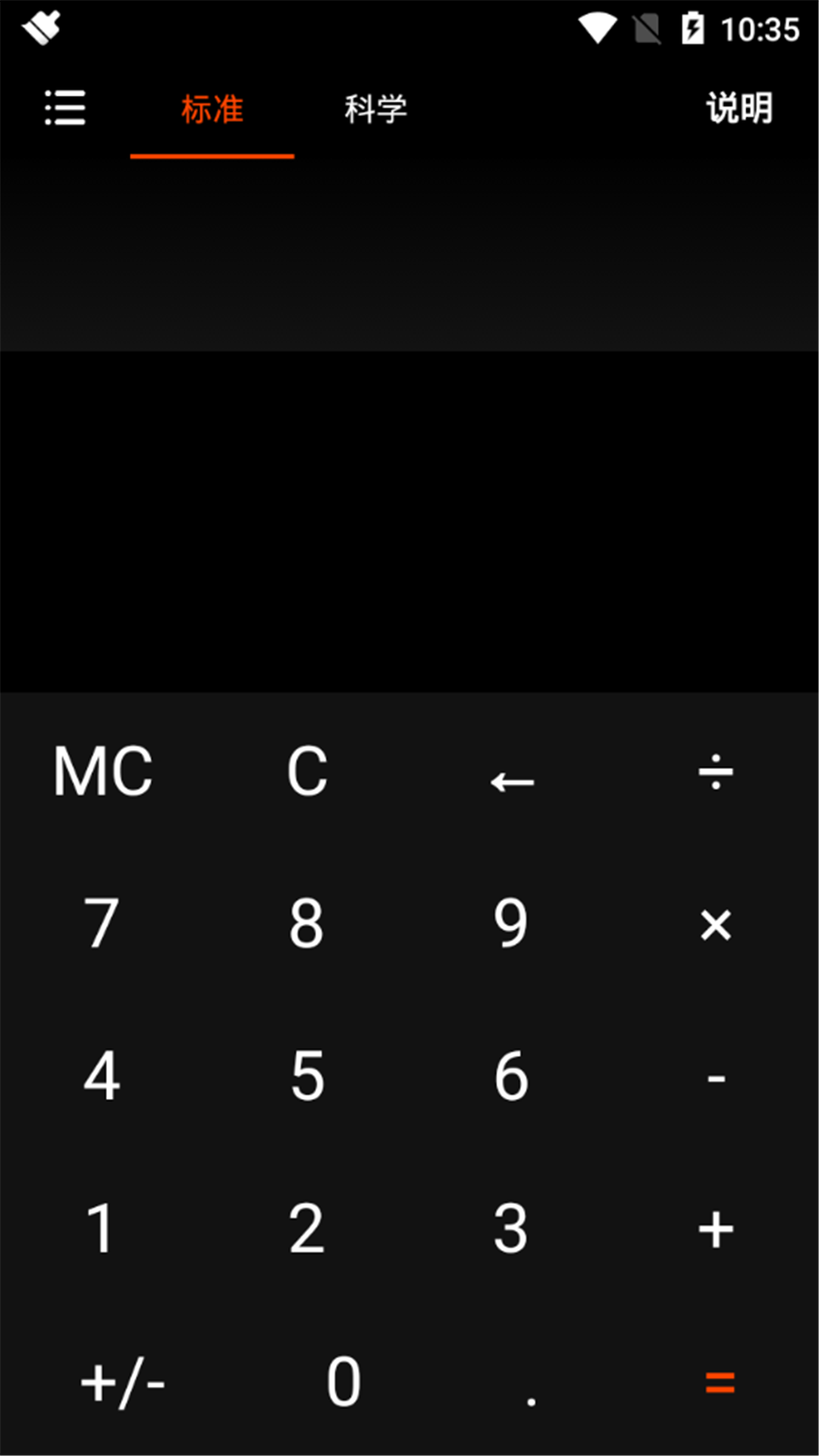 VI高级计算器截图(4)