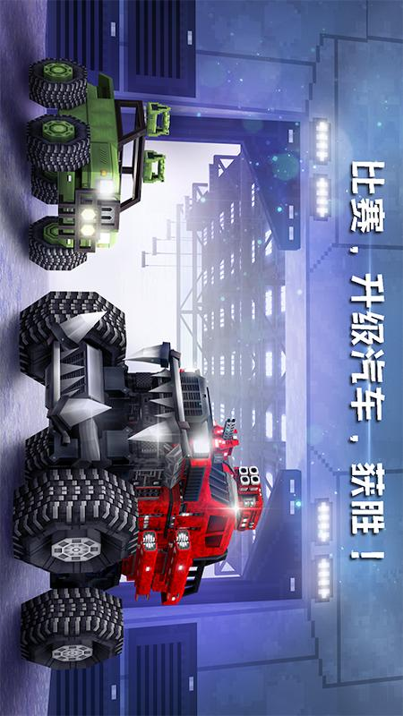 像素車截圖(4)