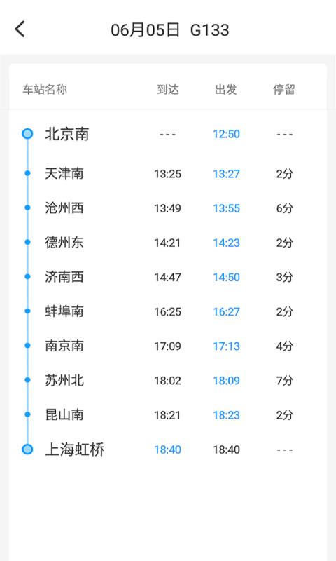 火車查詢截圖(3)