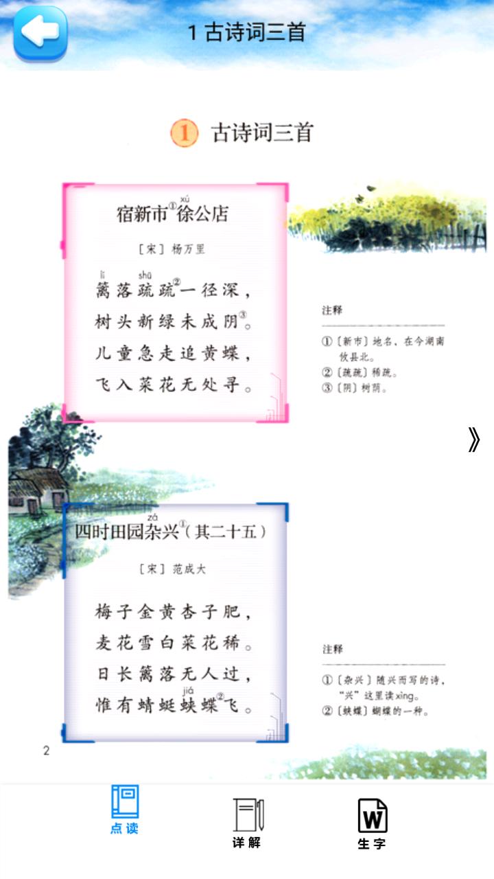 四年级语文下册部编版截图(4)