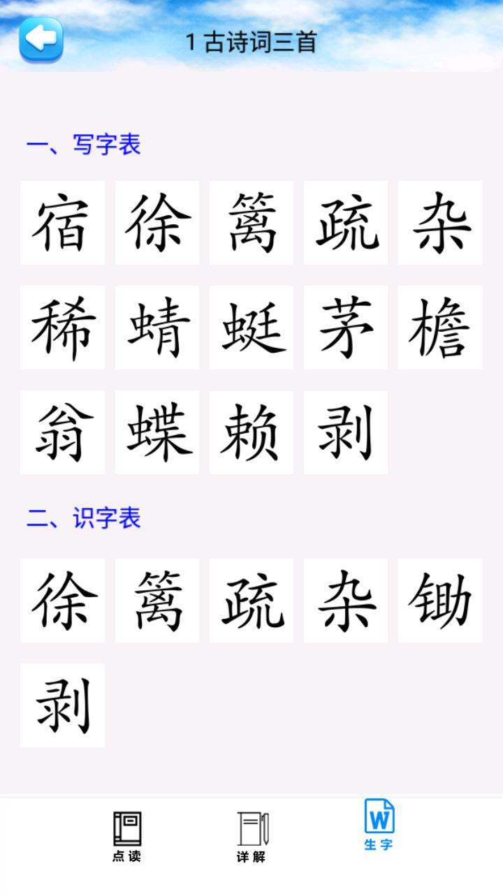 四年级语文下册部编版截图(5)