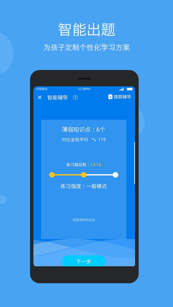 学乐云家校截图(3)