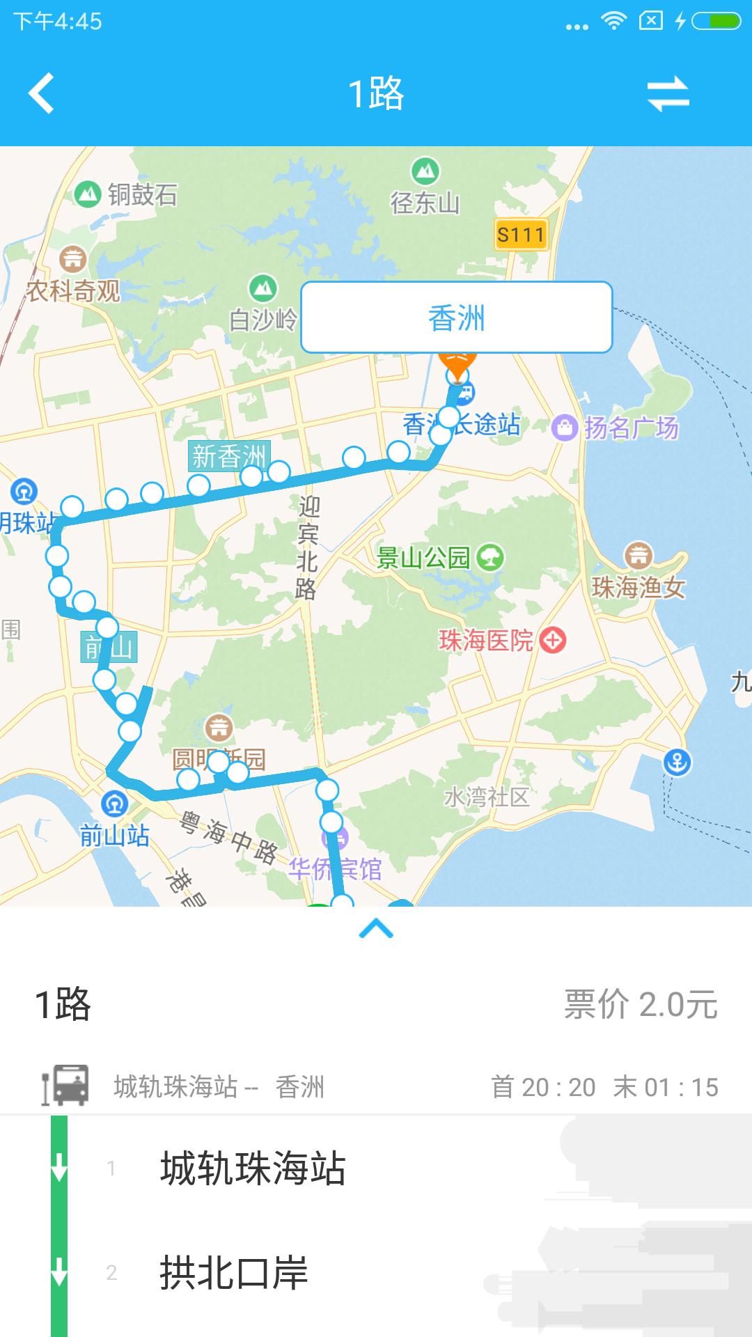 珠海交通截图(4)
