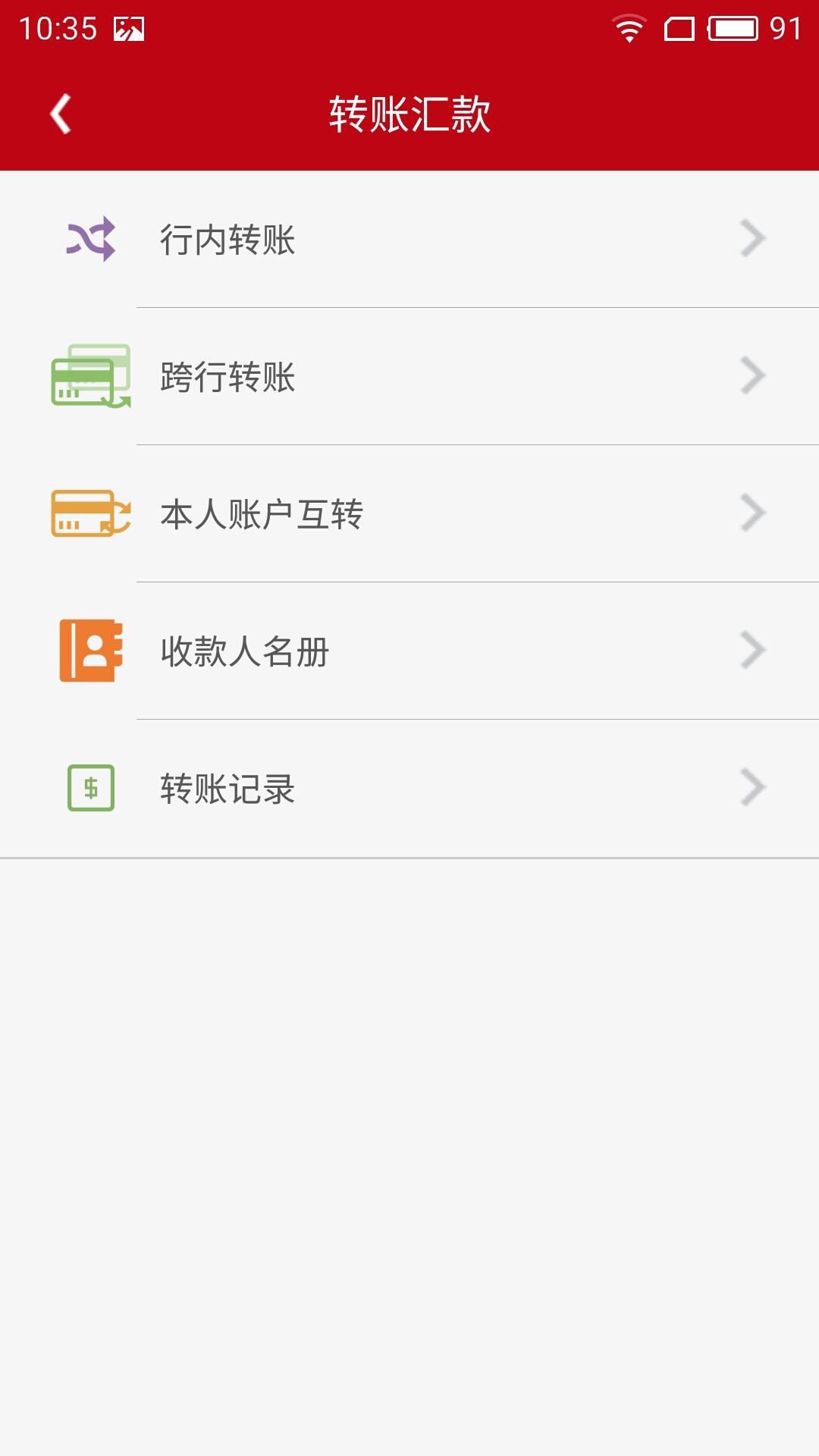 遵义汇川黔兴村镇银行截图(2)