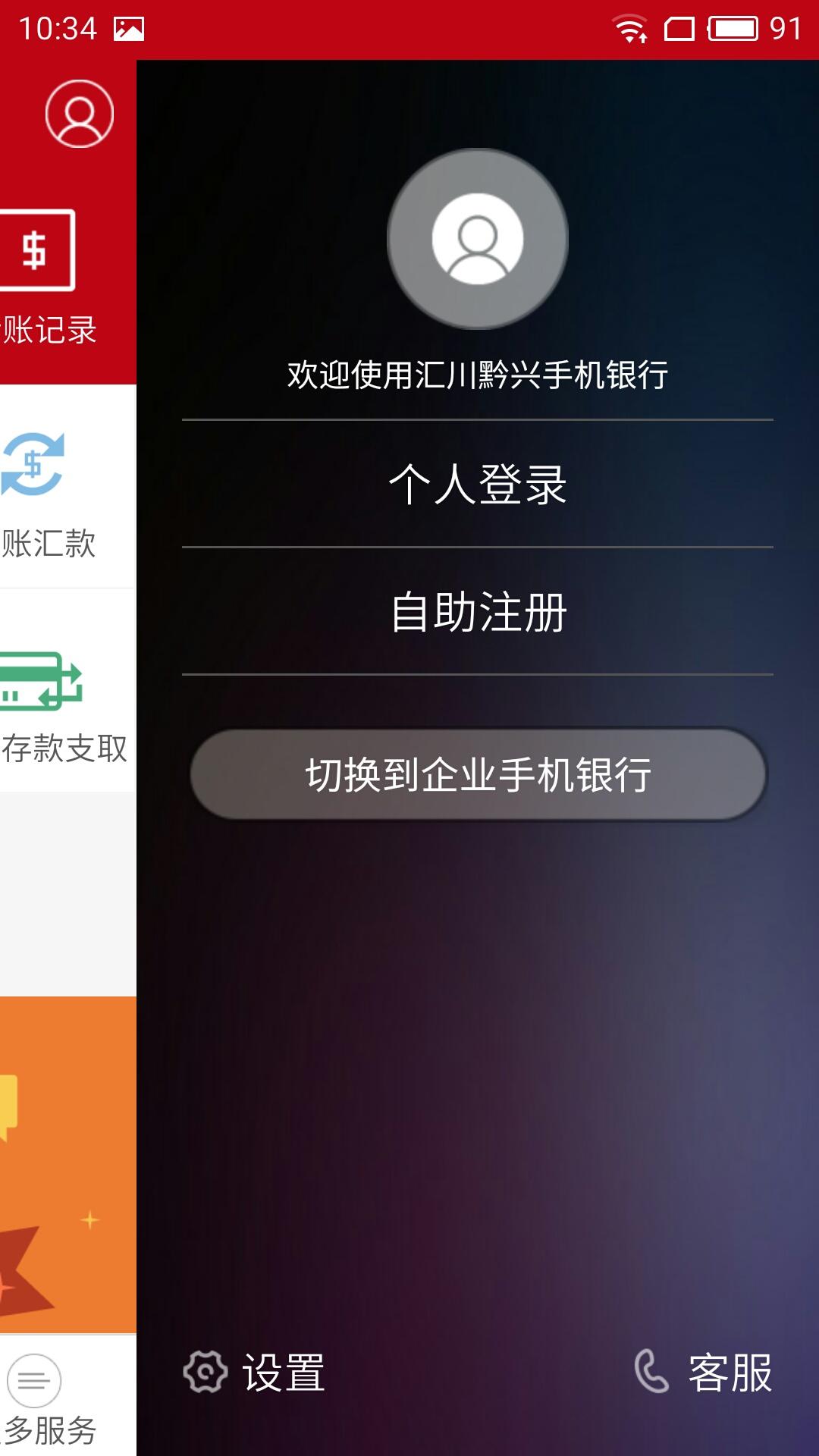 遵义汇川黔兴村镇银行截图(4)