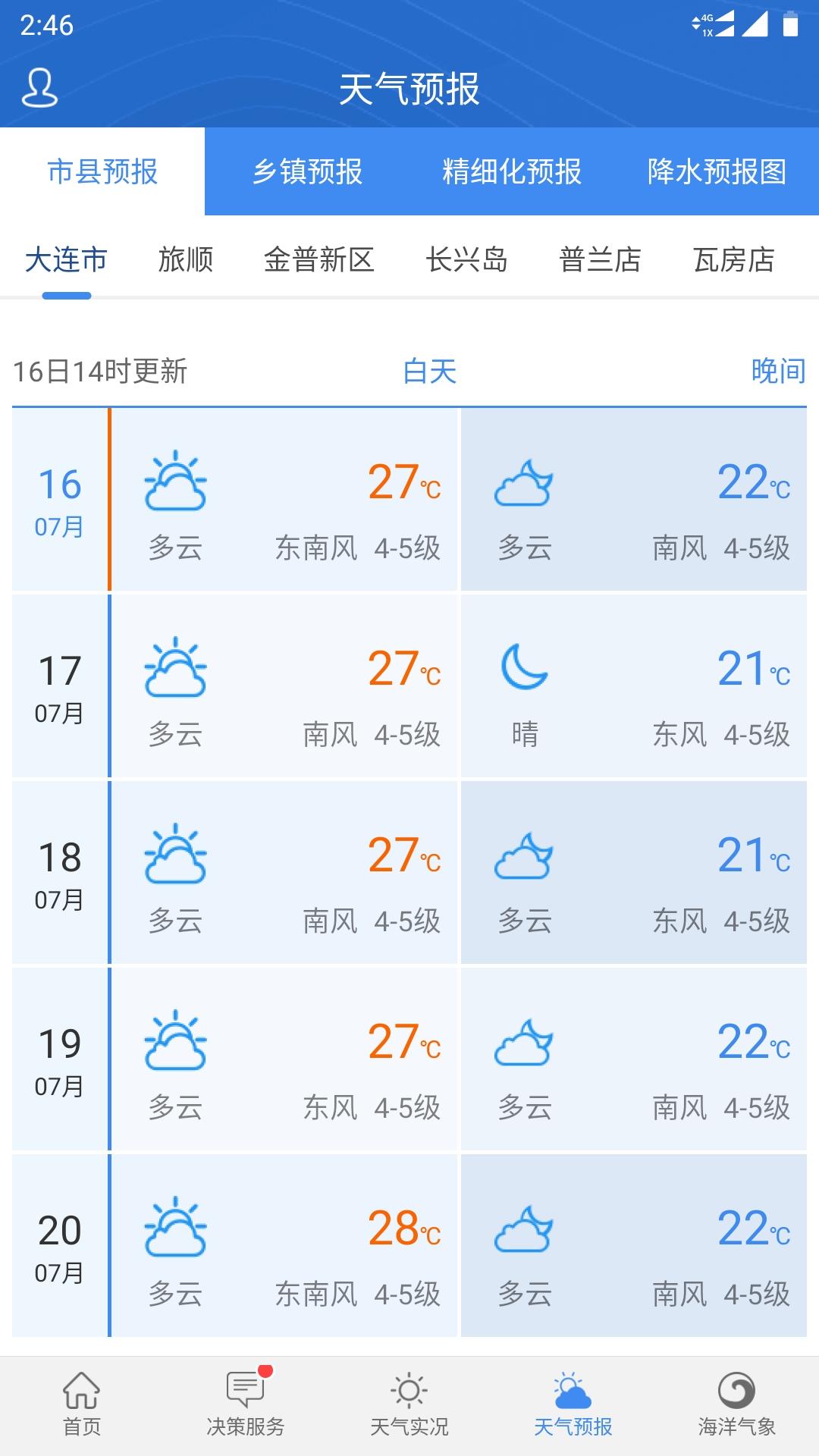 大连气象截图(3)