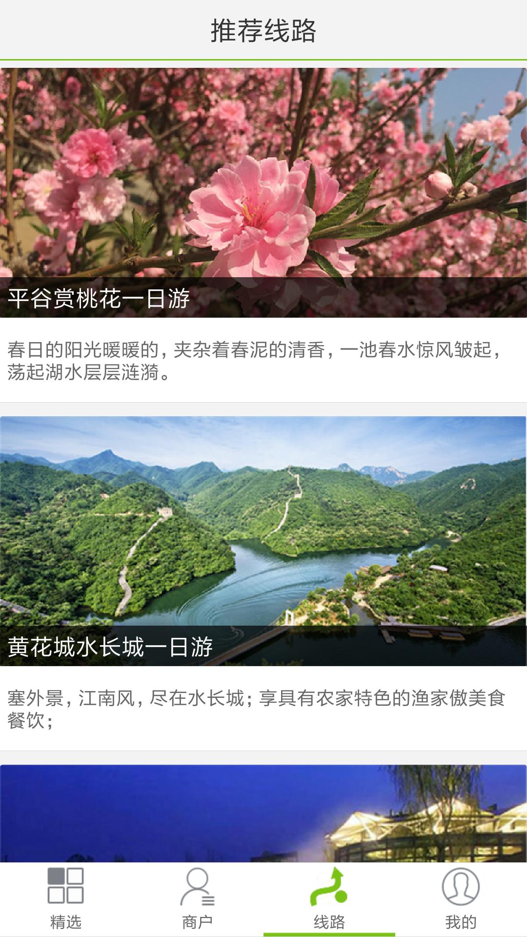 鳳凰鄉村游截圖(2)