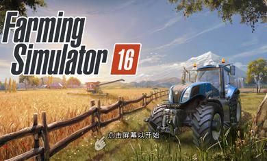 农场模拟器16截图(1)