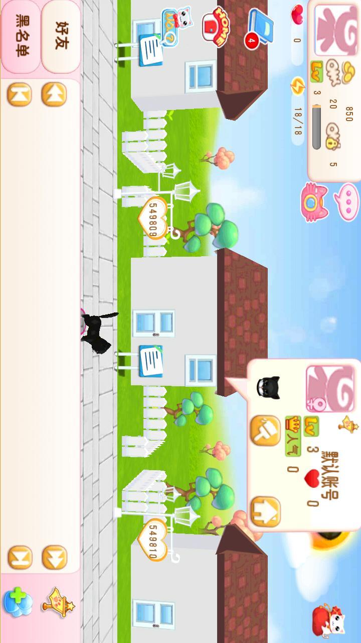 晴天小猫截图(3)