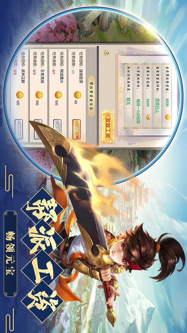 热血神剑截图(2)