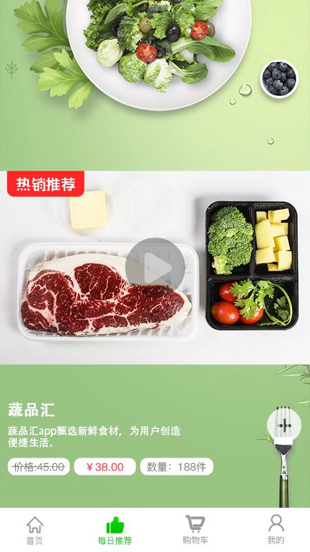 蔬品汇截图(3)