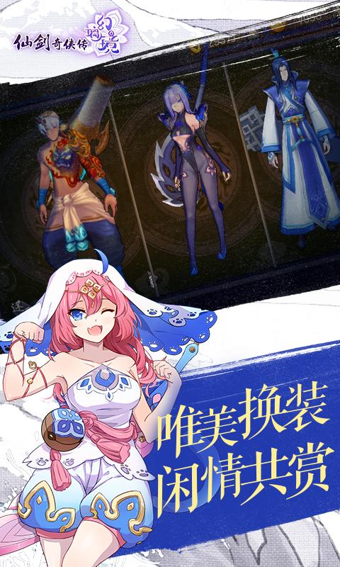 仙剑奇侠传幻璃镜截图(3)