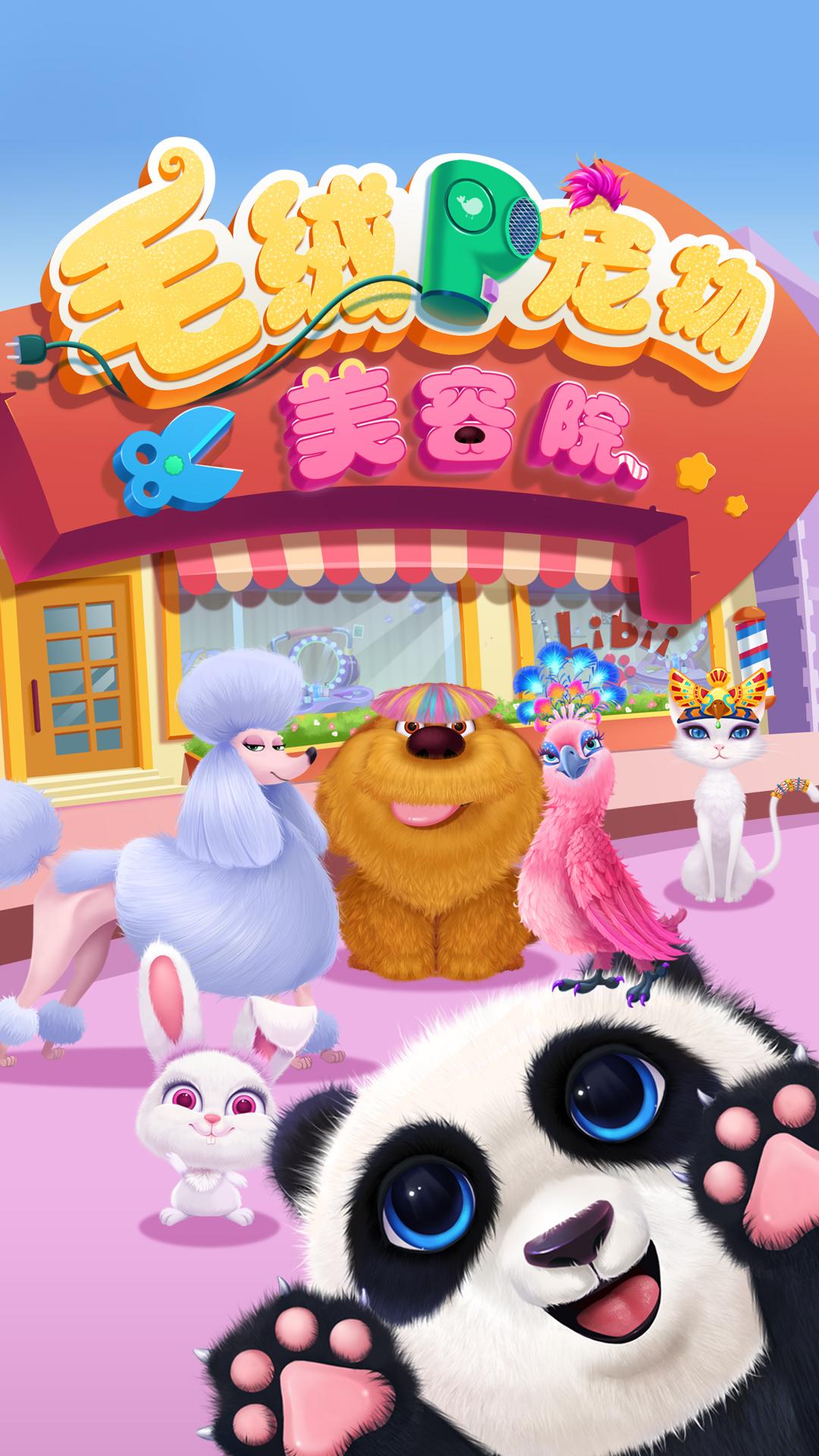 毛绒宠物美容院截图(1)