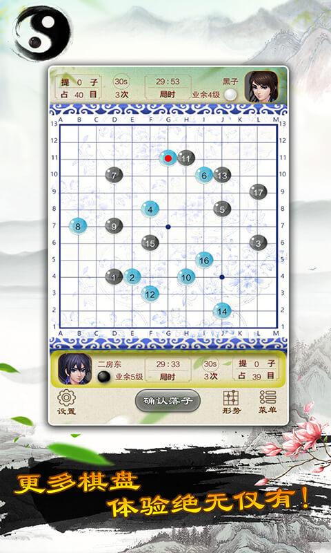 天梨围棋截图(4)