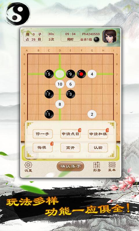 天梨围棋截图(5)