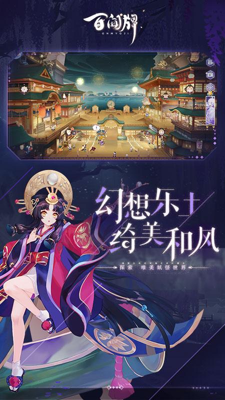 阴阳师百闻牌截图(4)
