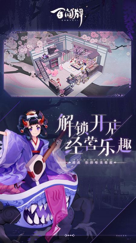 阴阳师百闻牌截图(5)