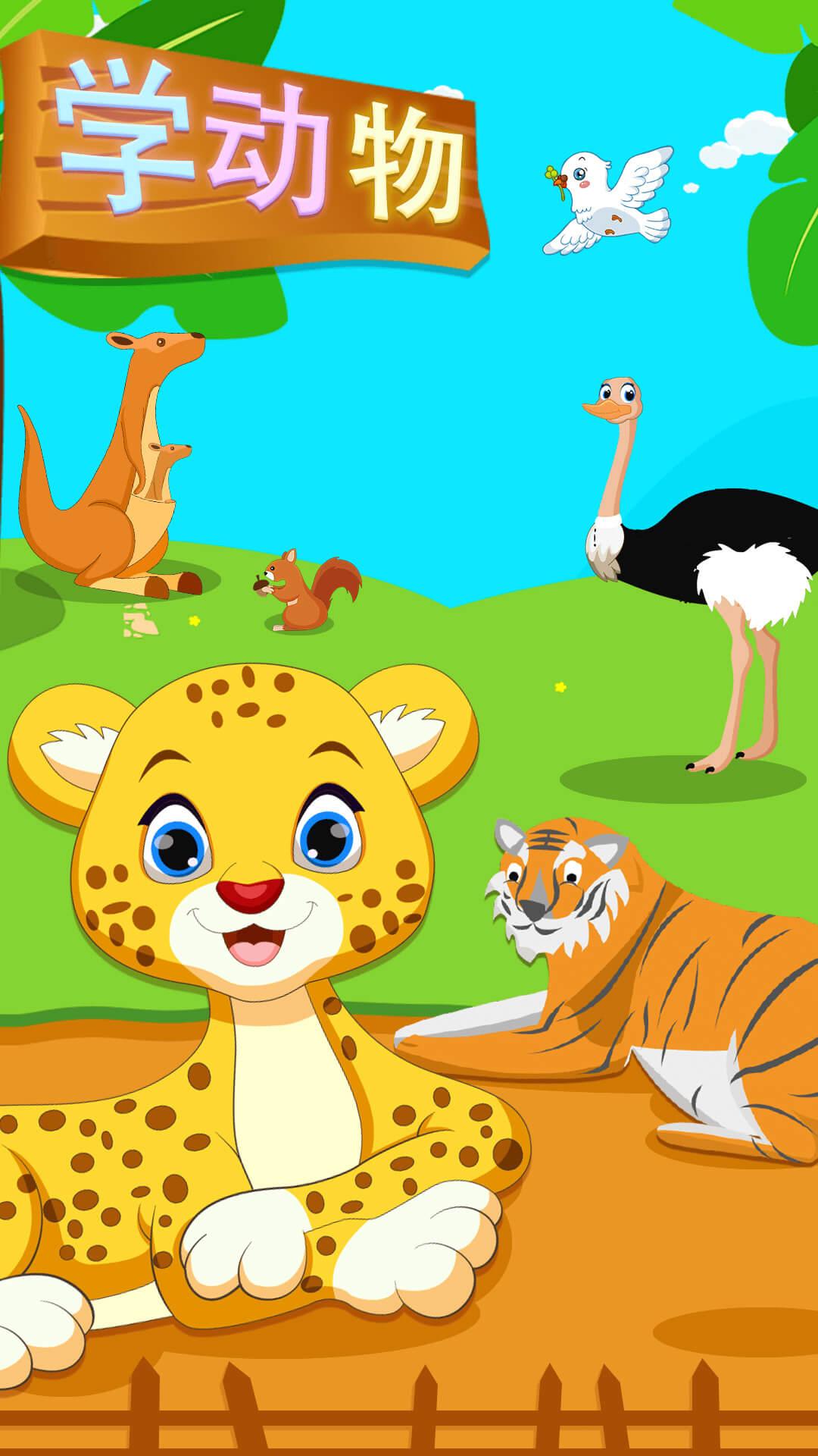 游戏资讯_儿童认动物下载-儿童认动物游戏下载v4.6-3454手机游戏