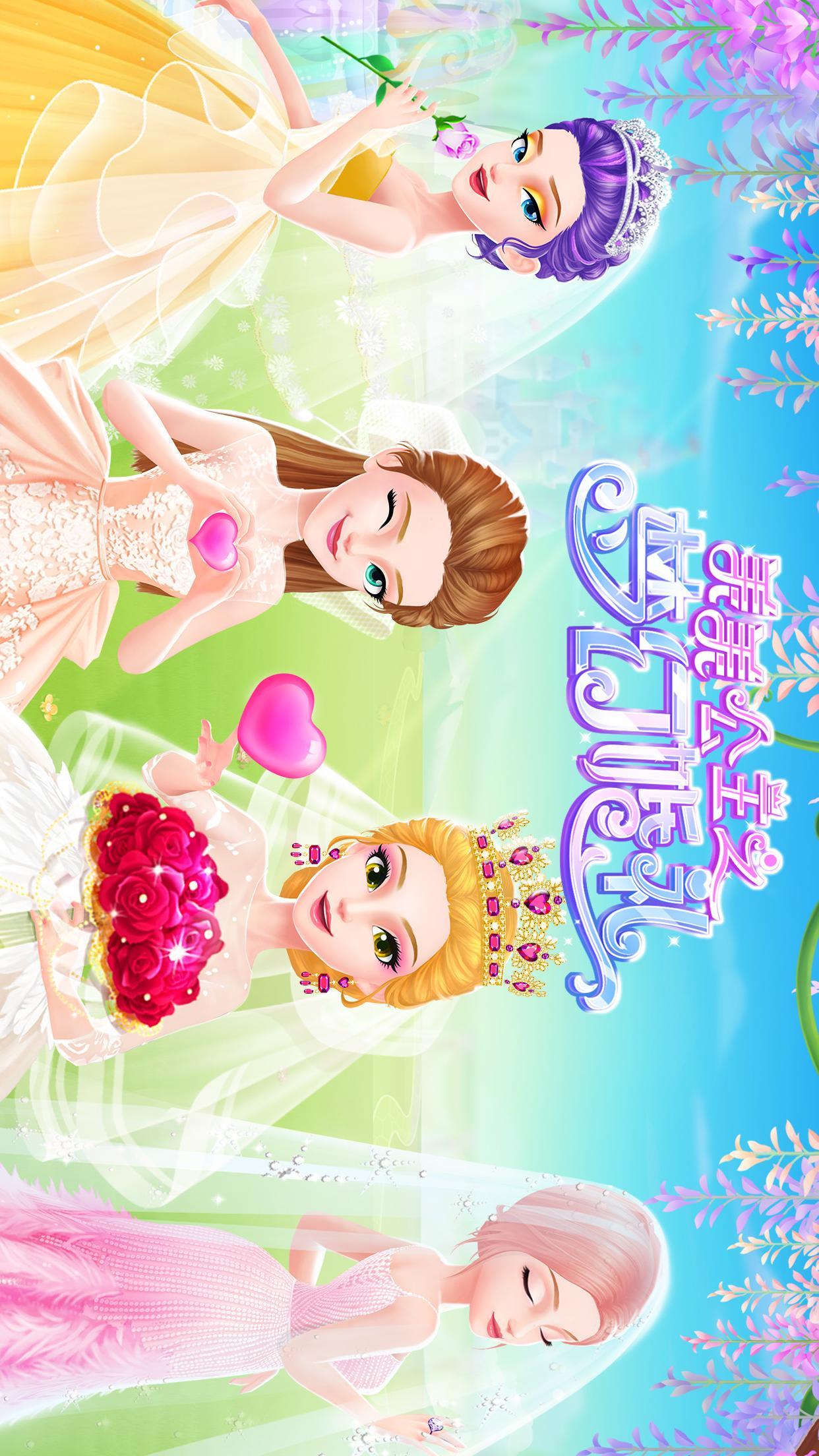 美美公主之梦幻婚礼截图(1)