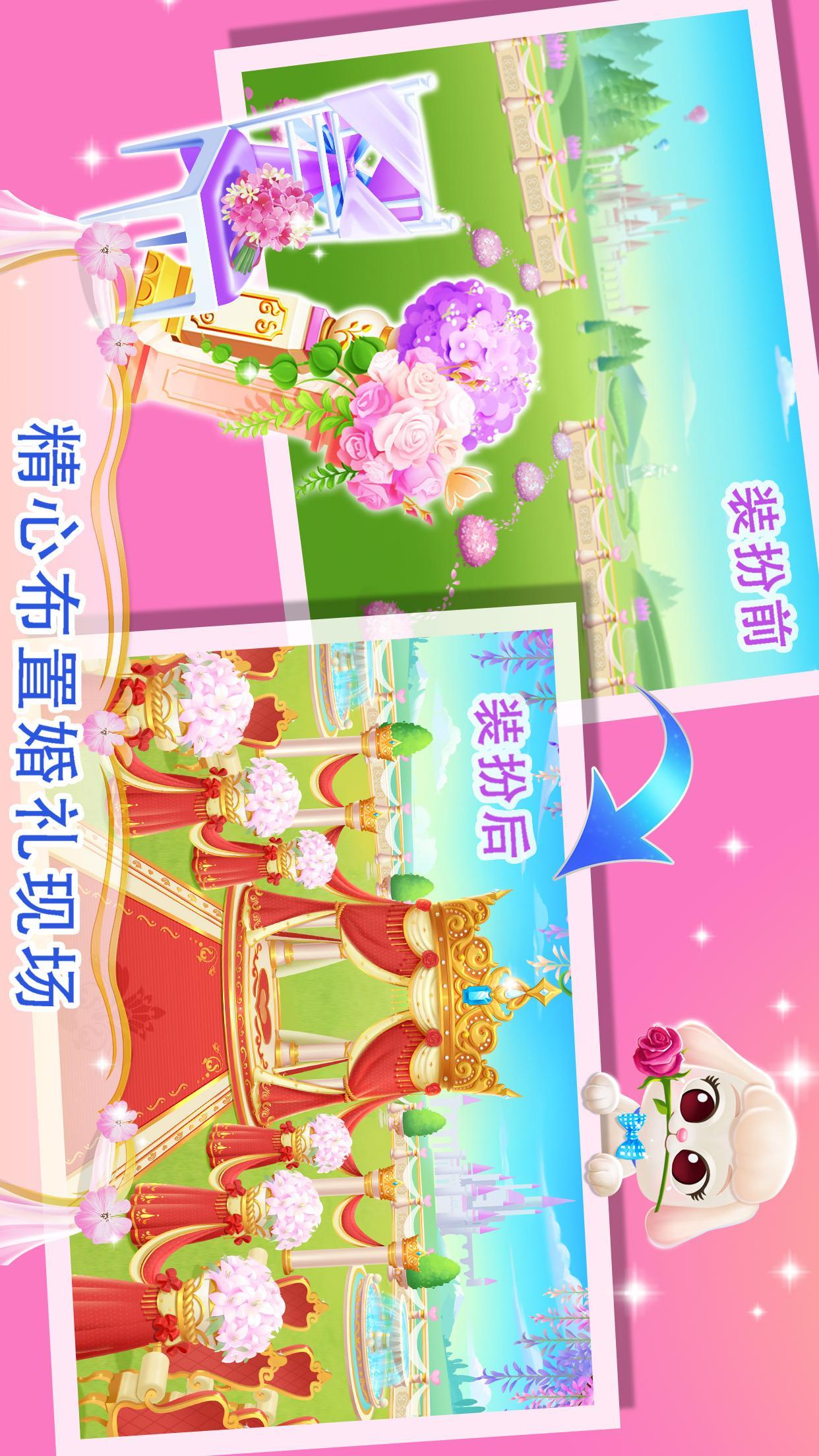美美公主之梦幻婚礼截图(3)