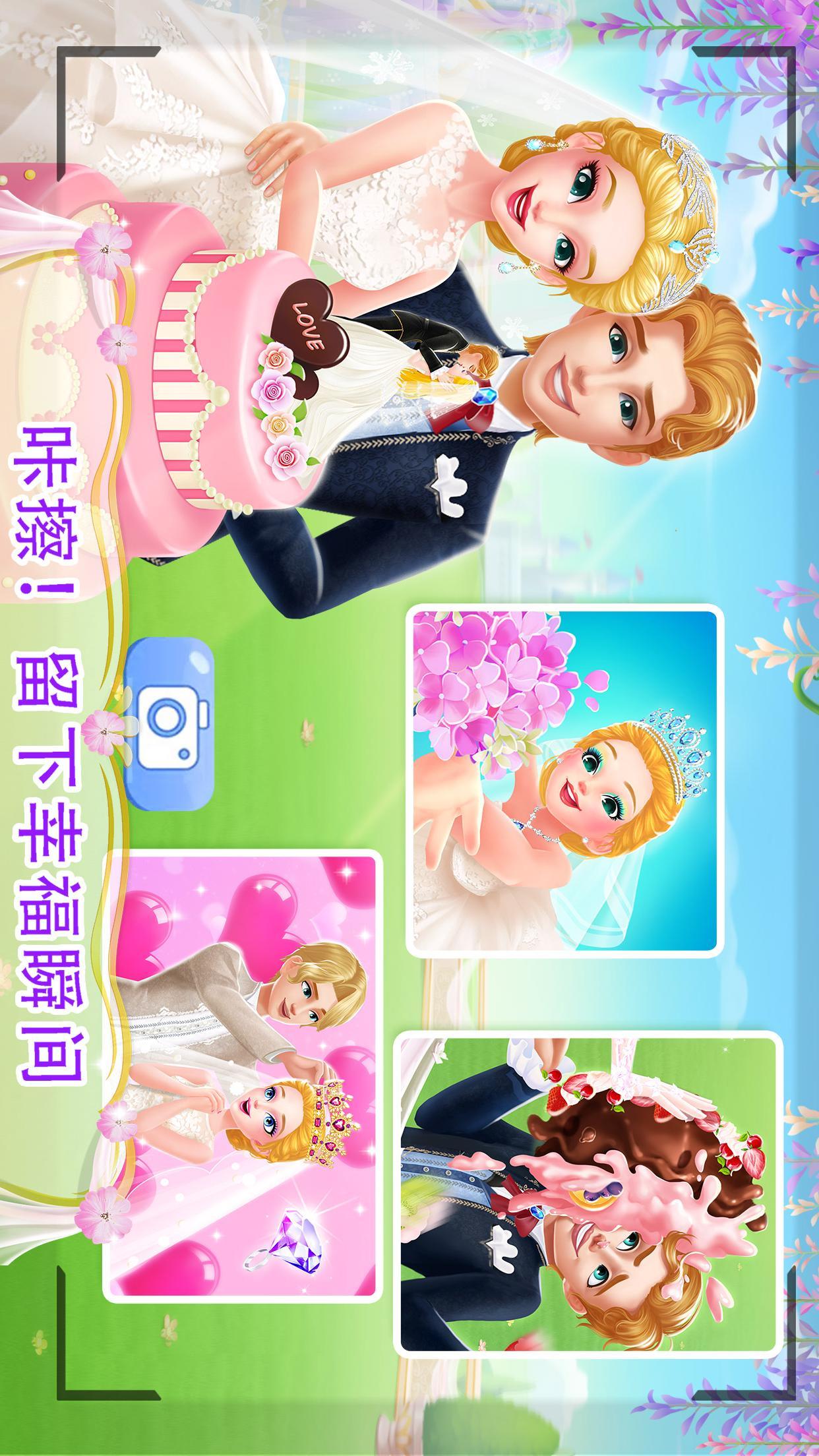 美美公主之梦幻婚礼截图(4)